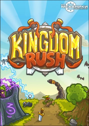 Kingdom Rush (2014) [En] (1.12) Repack R.G. Механики