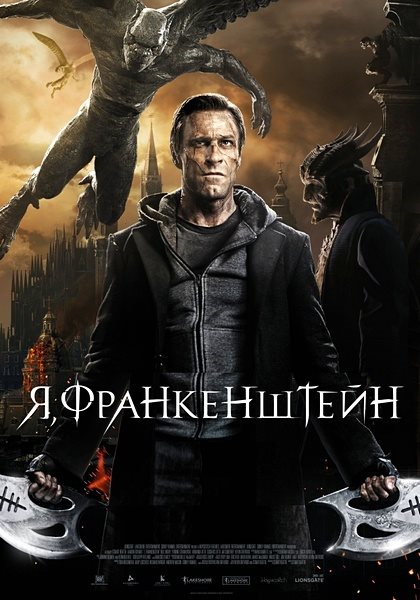 Я, Франкенштейн / I, Frankenstein (2014) BDRip