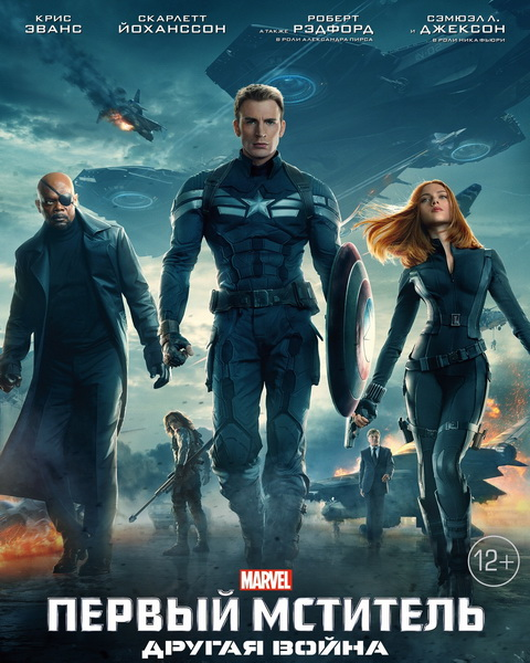 Первый мститель: Другая война / Captain America: The Winter Soldier (2014) CAMRip *PROPER*