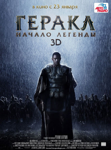 Геракл: Начало легенды / The Legend of Hercules (2014) HDRip от Scarabey | Чистый звук