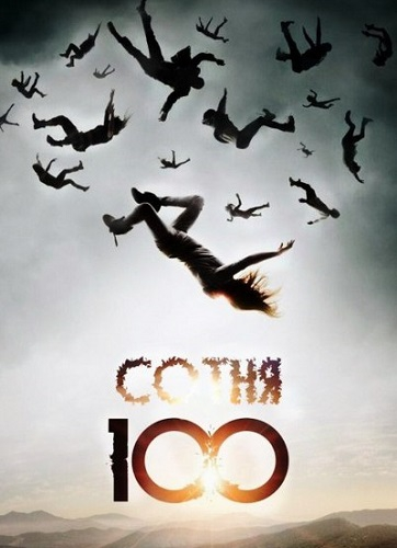 Сотня / The 100 / The Hundred [01x01-07] (2014) HDTVRip | Kerob
