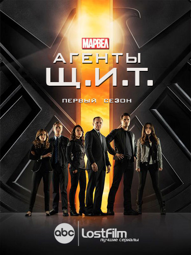 Агенты Щ.И.Т. / Marvel's Agents of S.H.I.E.L.D. [01х01-21] (2013-2014) WEB-DLRip | LostFilm