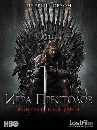 Игра престолов / Game of Thrones [S01] (2011) HDTVRip | LostFilm