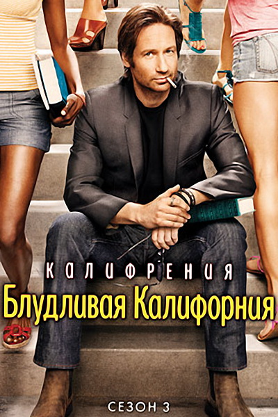 Блудливая Калифорния / Californication [S03] (2009)