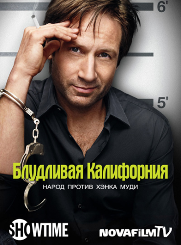 Блудливая Калифорния / Californication [S04] (2011)